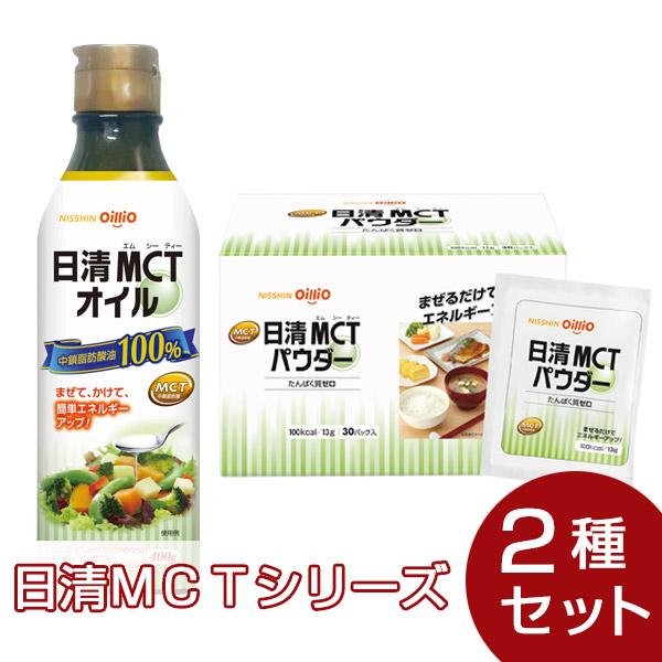 日清MCTシリーズ 2種セット(2種類各1個)[腎臓病食/低たんぱく/カロリーアップ]