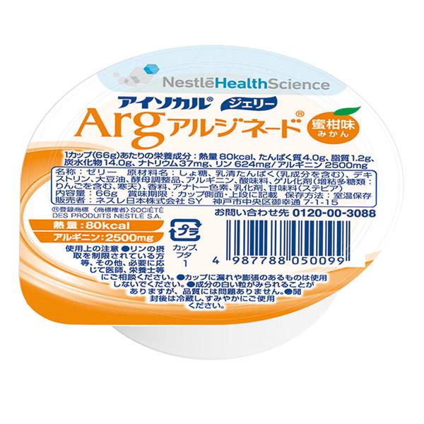 アイソカルジェリーArg 蜜柑(みかん) 66g×24個 【2ケース購入で送料無料】