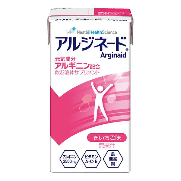 アイソカルアルジネード 木苺 125ml×24本 【2ケース購入で送料無料】