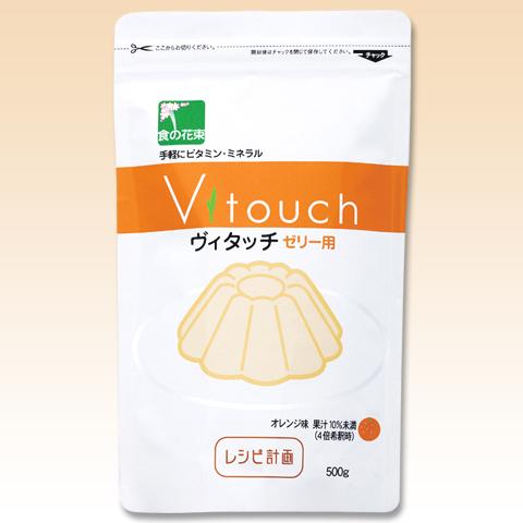 ヴィタッチゼリーオレンジ 500g×20袋【送料無料】