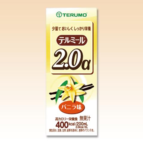 流動食 テルミール2.0α バニラ味 200ml×24本 [高カロリー]【送料無料】