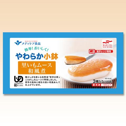 【冷凍介護食】やわらか小鉢 区分3 里いもムース和風煮 3個入り(120g)×40 [やわらか食/介護食品]