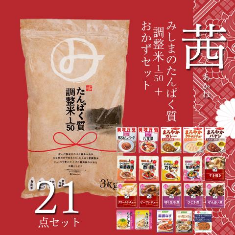 【送料無料】みしまのたんぱく質調整米1/50 おかずセット 茜 [腎臓病食/低たんぱく食品/たんぱく調整]