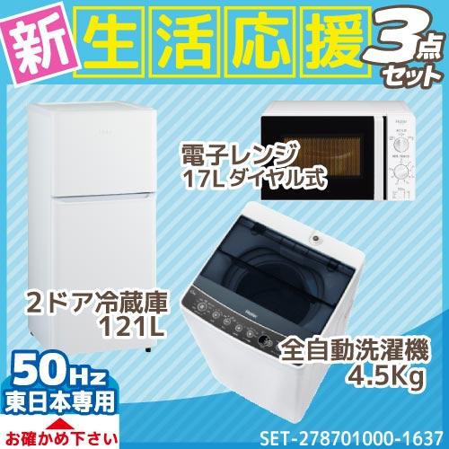 [新品] (有料) (121L冷凍冷蔵庫・電子レンジ・クリーナー・炊飯器・洗濯機) 一人暮らし新生活家電5点セットB ※設置サービス可能