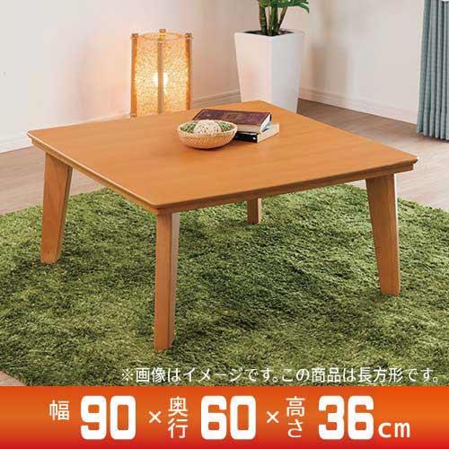 こたつ おしゃれ 長方形 家具調こたつ 北欧風 90×60cm 中間スイッチ DTC90 NA