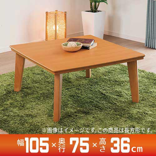 こたつ おしゃれ 長方形 家具調こたつ 北欧風 105×75cm DTC105 NA