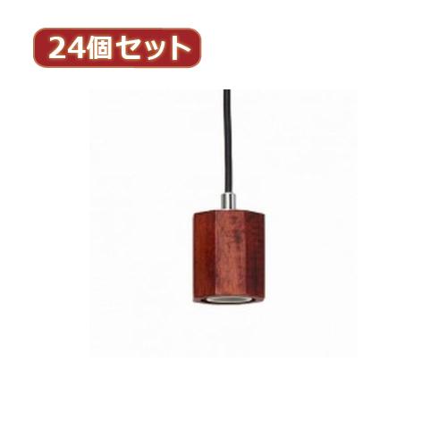 YAZAWA 24個セット ウッドヌードペンダントライト(ダクトプラグタイプ) Y07ICLX60X05DWX24