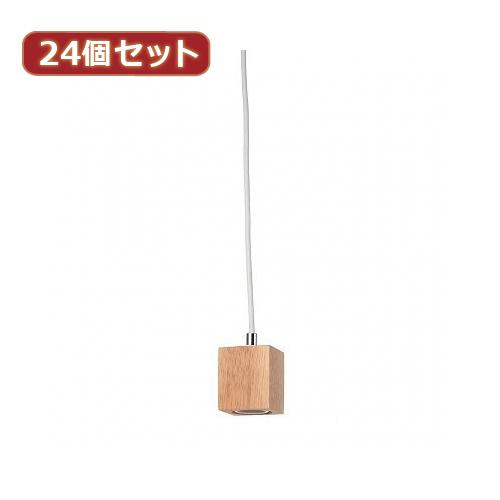 YAZAWA 24個セット ウッドヌードペンダントライト(ダクトプラグタイプ) Y07ICLX60X06NAX24