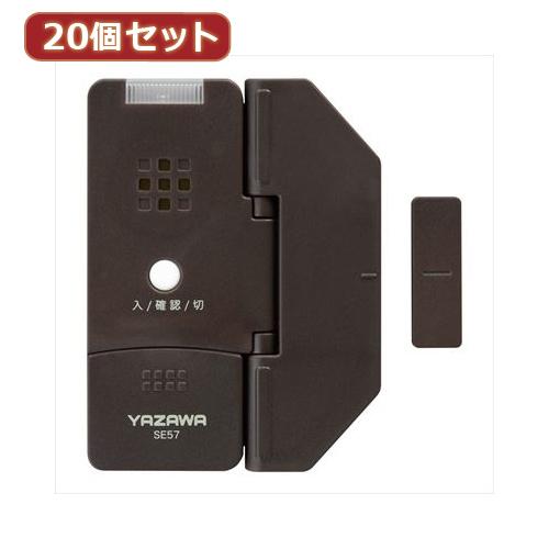 YAZAWA 20個セット 薄型窓アラーム衝撃開放センサー窓ロック SE57BRX20
