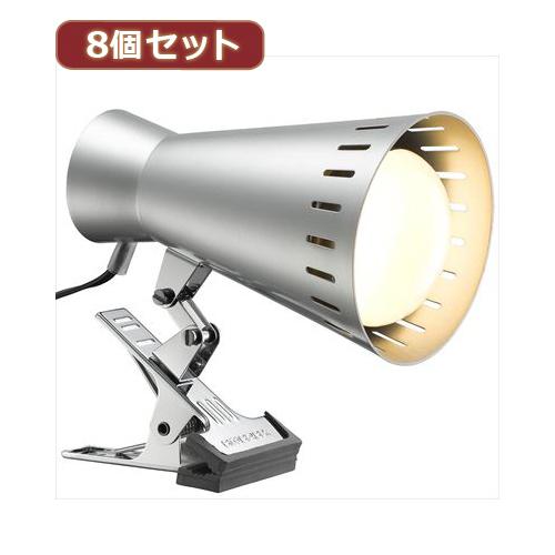 YAZAWA 8個セットクリップライトY07CLW100X01SVX8