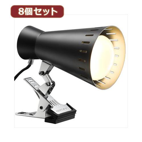 YAZAWA 8個セットクリップライトY07CLW100X01BKX8