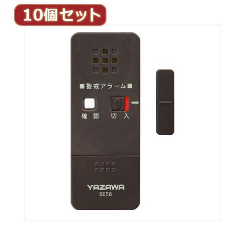 YAZAWA 10個セット薄型窓アラーム衝撃開放センサー SE56BRX10