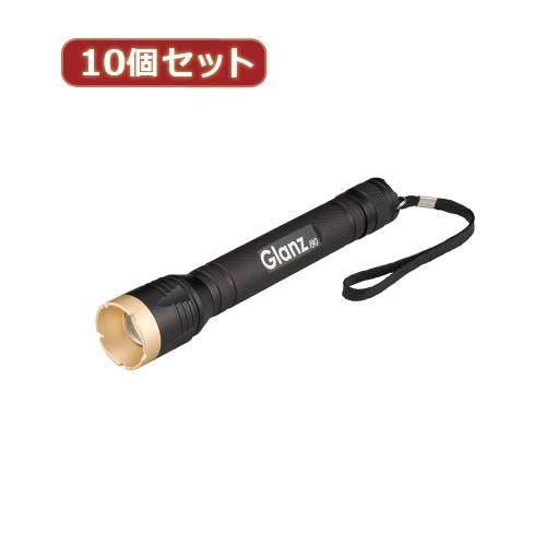 YAZAWA 10個セットアルミズームライト190lmY06GA05BKX10
