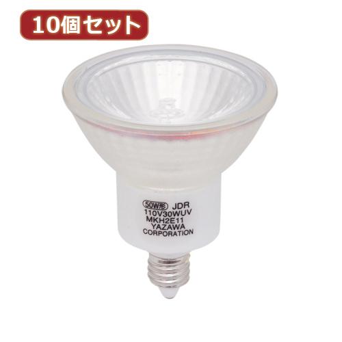 YAZAWA 10個セット エコクールハロゲンシャイン 50W形 E11 広角 JDR110V30WUVWKH2E11X10