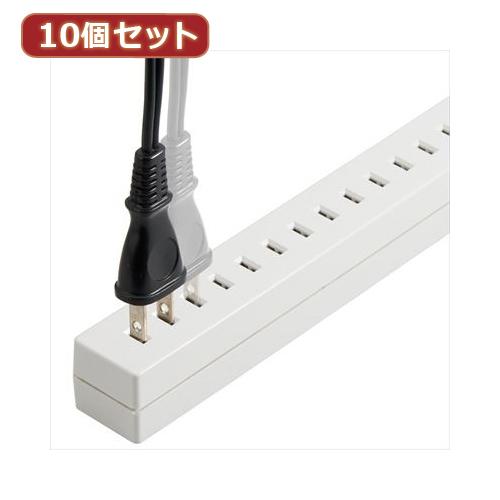 2.5m H85025WHX10 YAZAWA 10個セット差し込みフリータップ ホワイト ベーシック