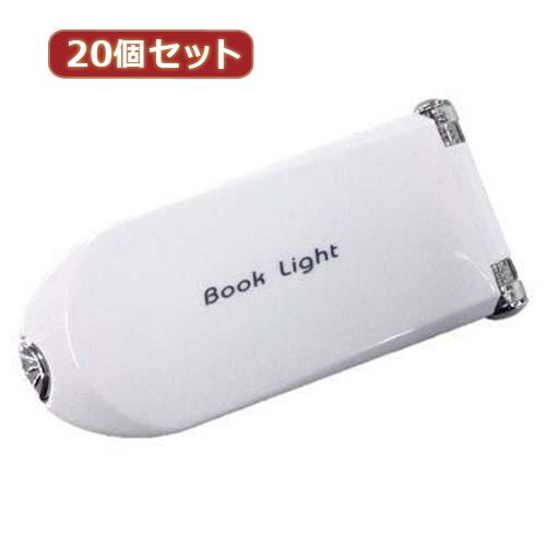 YAZAWA 20個セット LED携帯ブックライトホワイト TVR34WHX20