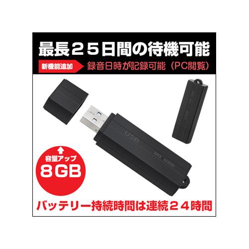 ベセトジャパン 仕掛け録音ボイスレコーダー VR-U30-16GB