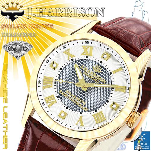 J.HARRISON 4石天然ダイヤモンド付・ソーラー電波時計 JH-085MGW