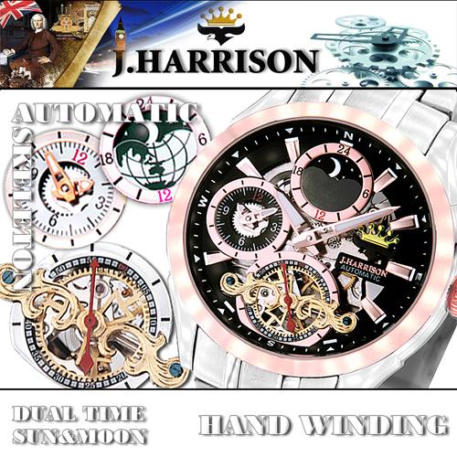 J.HARRISON サン&ムーン・デュアルタイム多機能付・自動巻&手巻時計 JH-043PB