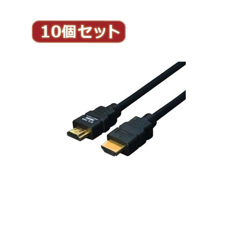 変換名人 10個セット ケーブル HDMI 3.0m(1.4規格 3D対応) HDMI-30G3X10