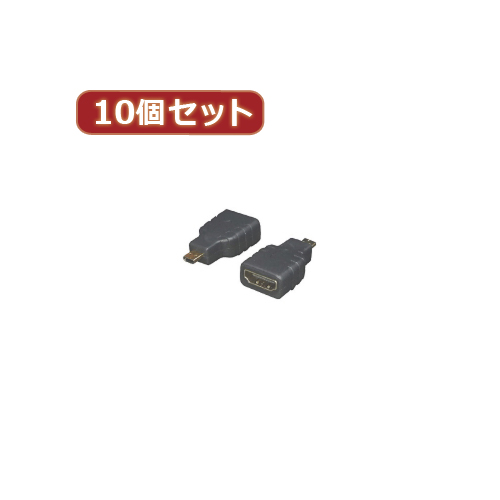 変換名人 10個セット HDMI(メス)→micro HDMI(オス) HDMIB-MCHDAGX10