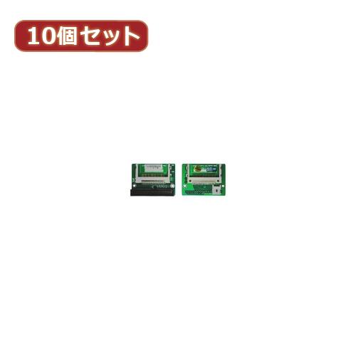 変換名人 10個セット CF2pcs→IDE40pinオス CFIDE-402LAX10