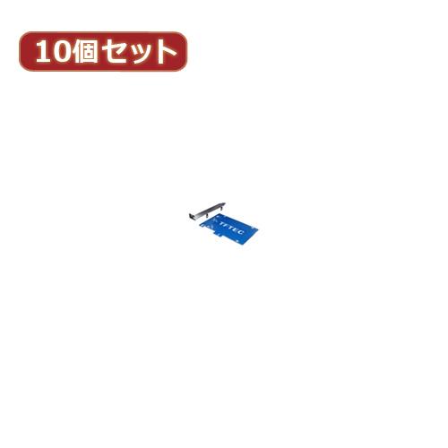 変換名人 10個セット PCI2.5