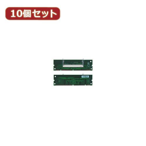 変換名人 10個セット SDRAM SODIMM変換 SDRAM-SOX10