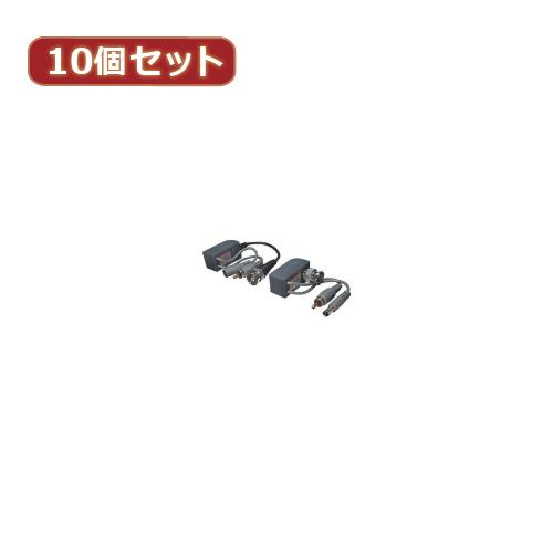 変換名人 10個セット 映像+音声+電源 LANケーブル延長 AVP-LAN100X10