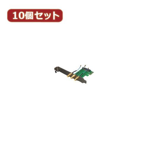 変換名人 10個セット miniPCI E-PCI E変換ボード MPCIE-PCIEWX10