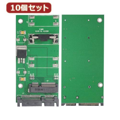 変換名人 10個セット SATAドライブ変換 mSATA-SATA ドライブ SATAM-SATAX10