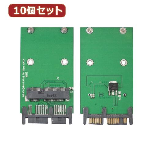 変換名人 10個セット SATAドライブ変換 mSATA-microSATA ドライブ SATAM-MISTAX10