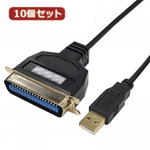 変換名人 10個セット USB to パラレル36ピン(1.8m) USB-PL36/18G2X10