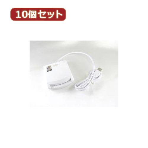 変換名人 10個セット 接触型ICカードリーダー USB2-ICCRX10