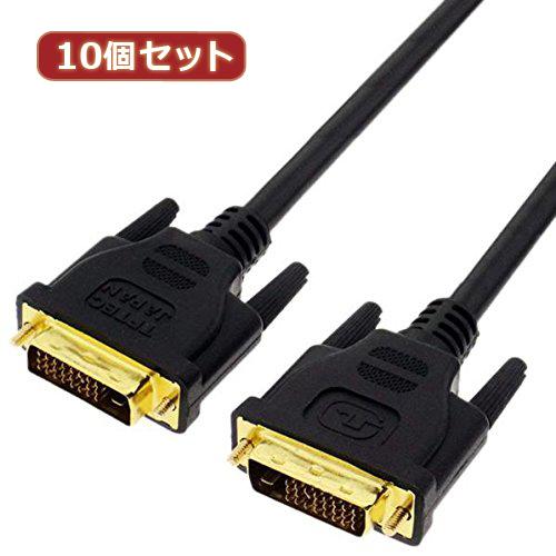 高質 変換名人 10個セット DVI-D DVI-D 変換名人 10個セット to DVI-D 1.8m DUAL DVIDD-18GX10, BLAST:8998cf7a --- rukna.4px.tech