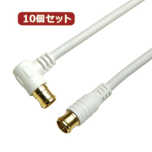 10個セット HORIC アンテナケーブル 10m ホワイト 両側F型差込式コネクタ L字/ストレートタイプ HAT100-057LPWHX10