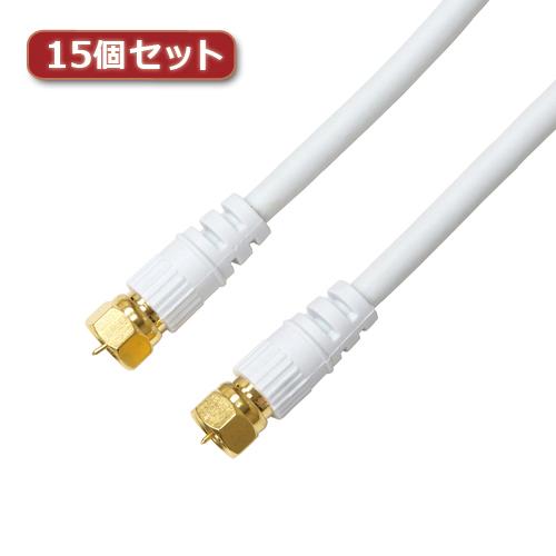 15個セット HORIC アンテナケーブル 7m ホワイト 両側F型ネジ式コネクタ ストレート/ストレートタイプ HAT70-115SSWHX15