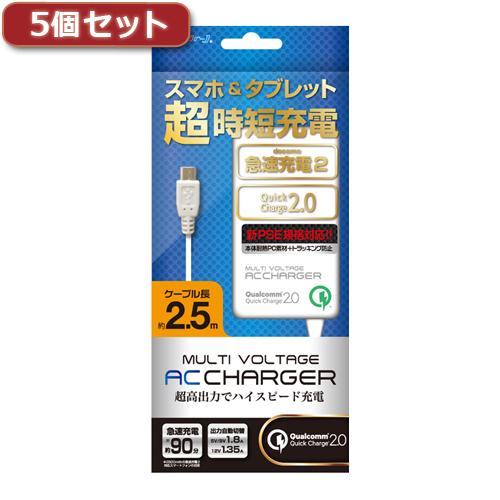 5個セット エアージェイ マルチ電圧急速充電器 micro USBケーブル直付 250cm AKJ-NQJ25X5