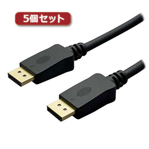 5個セット ミヨシ 4K対応 DisplayPortケーブル 2.8m ブラック DP-28/BKX5