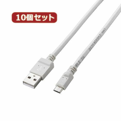 10個セット エレコム 2A対応microUSBケーブル MPA-AMB2U12WHX10