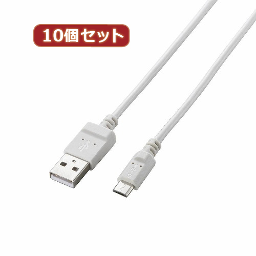 10個セット エレコム 2A対応microUSBケーブル(スリムタイプ) MPA-AMBX2U08WHX10