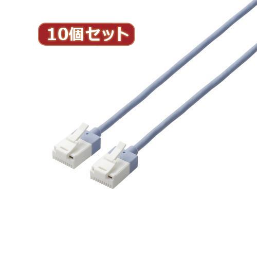 10個セット エレコム ツメ折れ防止スーパースリムLANケーブルCat6A準拠 LD-GPASST/BU15X10