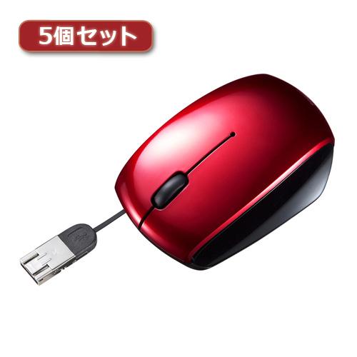 5個セット サンワサプライ microUSB変換コネクタ搭載ケーブル巻き取りマウス MA-BLMA10RX5