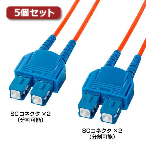 5個セット サンワサプライ 光ファイバケーブル(1.5m) HKB-CC6-1KX5
