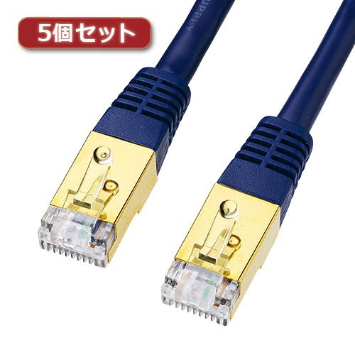 5個セット サンワサプライ カテゴリ7LANケーブル5m KB-T7PK-05NVX5