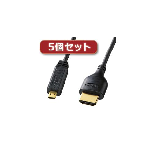 5個セット サンワサプライ イーサネット対応ハイスピードHDMIマイクロケーブル1m KM-HD23-10X5