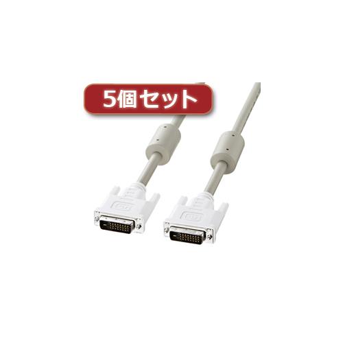 5個セット サンワサプライ DVIケーブル(デュアルリンク、2m) KC-DVI-DL2KX5