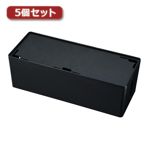 5個セット サンワサプライ ケーブル&タップ収納ボックス CB-BOXP3BKN2X5