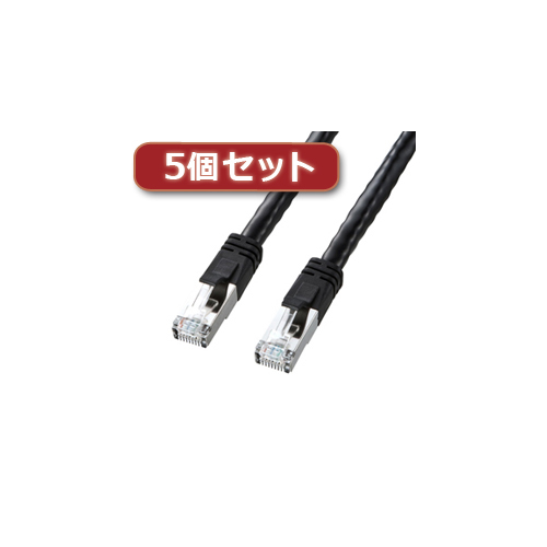5個セット サンワサプライ PoE CAT6LANケーブル(7m) KB-T6POE-07BKX5
