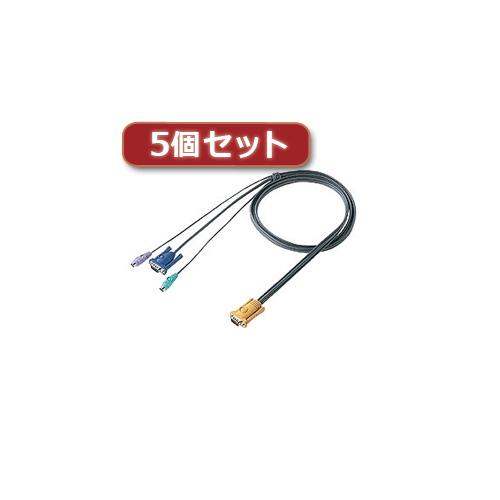 5個セット サンワサプライ パソコン自動切替器用ケーブル(3.0m) SW-KLP300X5